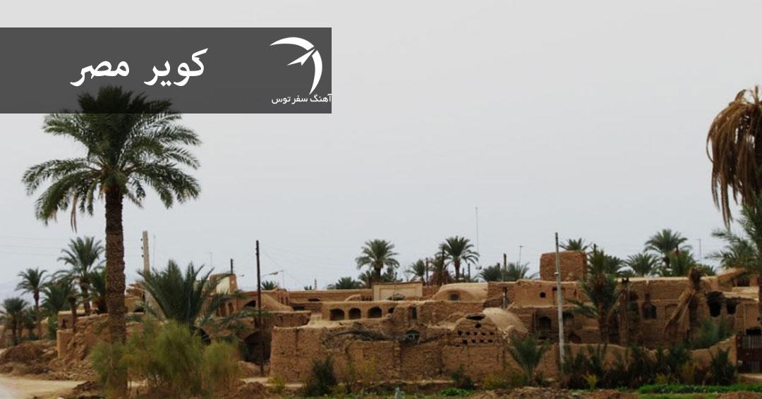 روستای کویر مصر