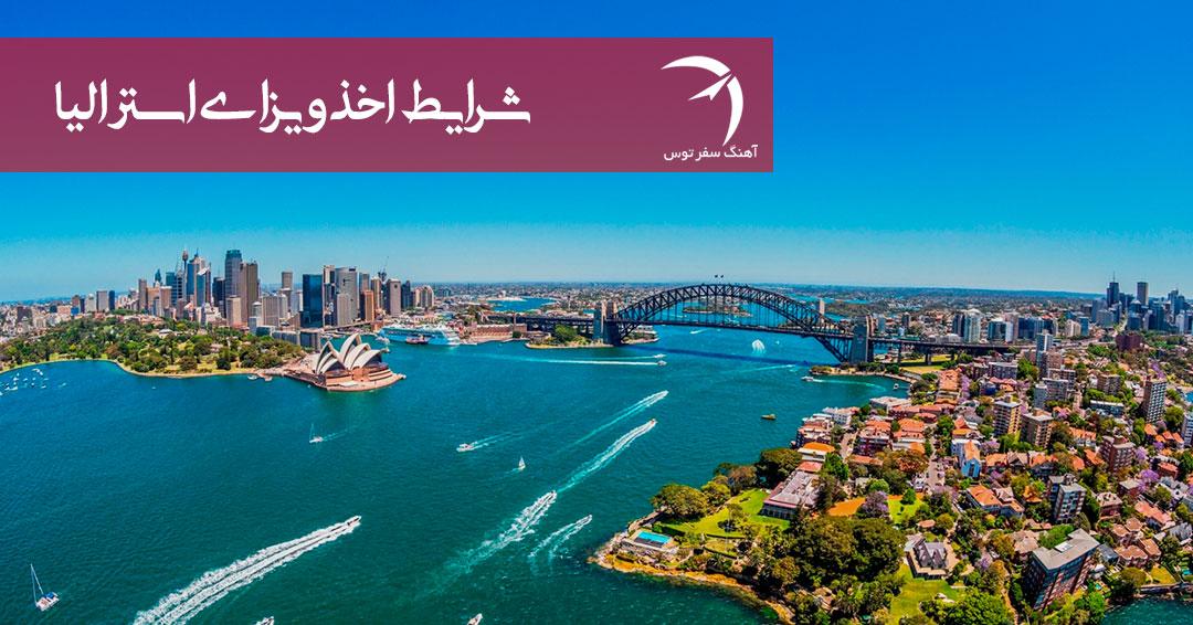شرایط اخذ ویزای استرالیا