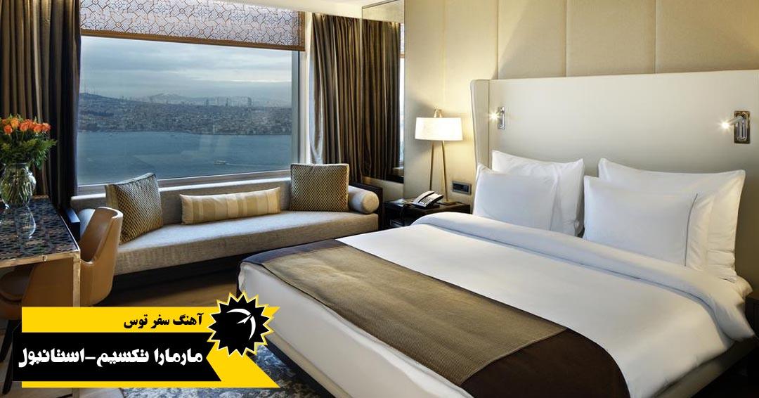 اتاقهای هتل مارمارا استانبول