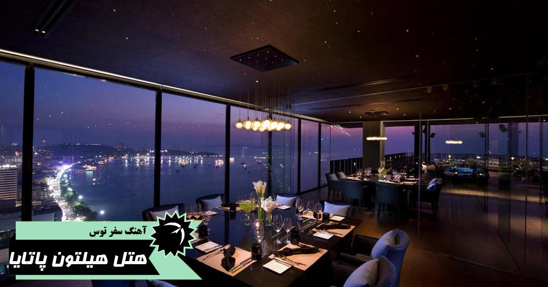 هتل هیلتون تایلند