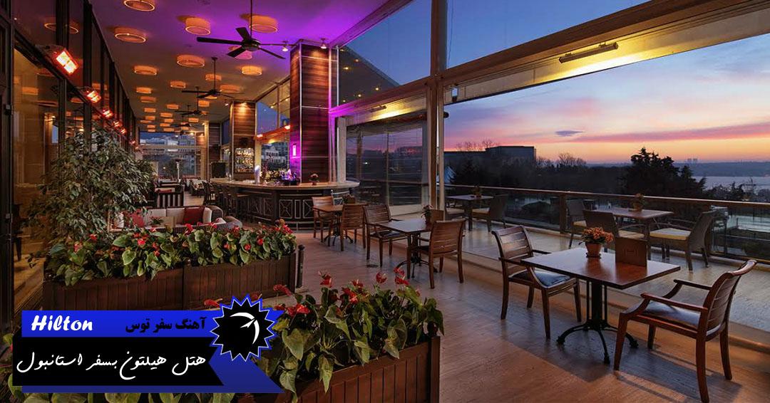 چشم انداز هتل هیلتون بسفر استانبول