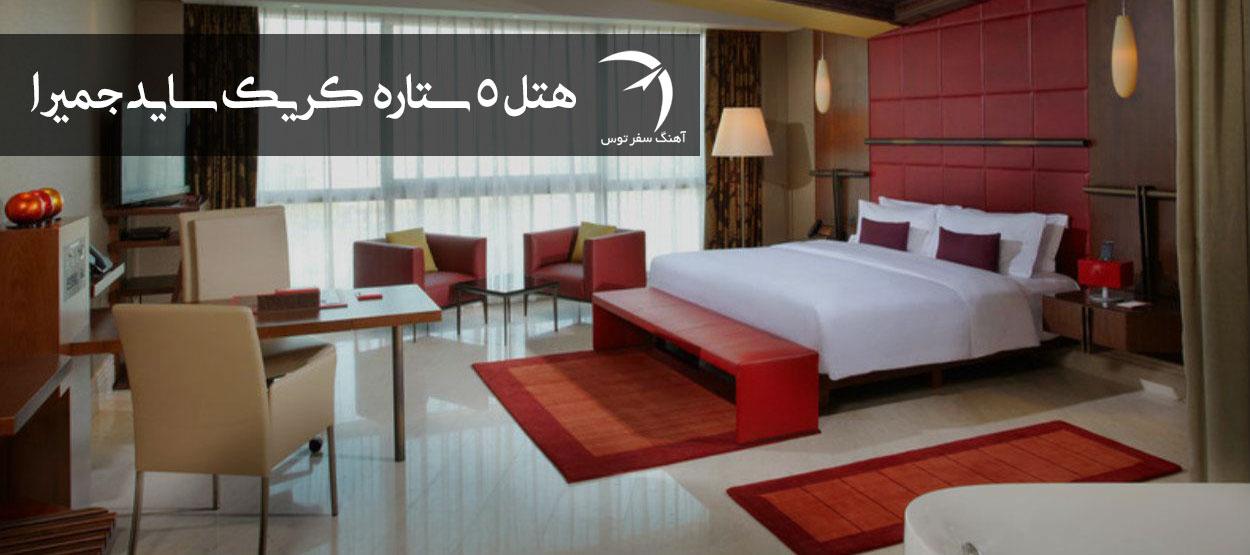 Jumeirah Creekside Hotel 5-star hotel