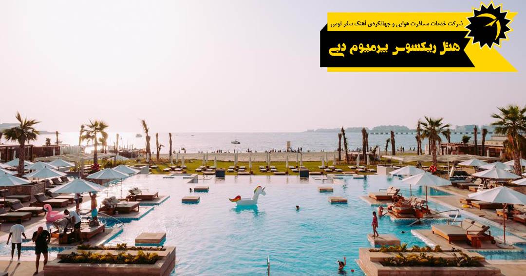 استخر هتل ریکسوس دبی