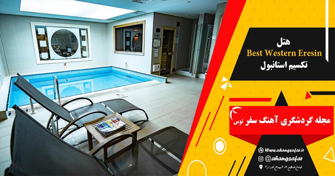 استخر هتل 4 ستاره بست وسترن استانبول