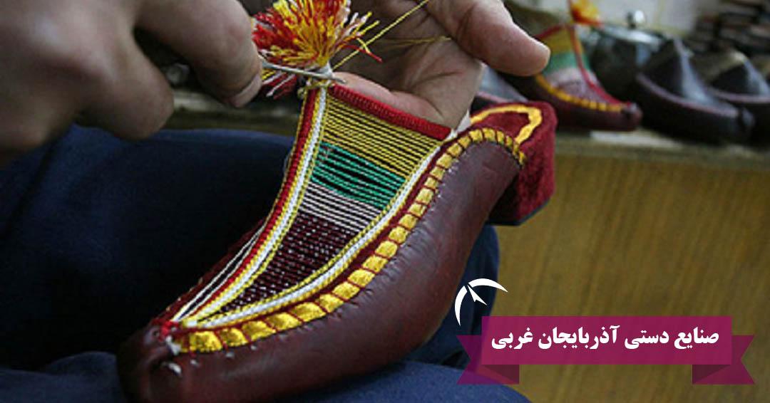 صنایع دستی آذربایجان غربی