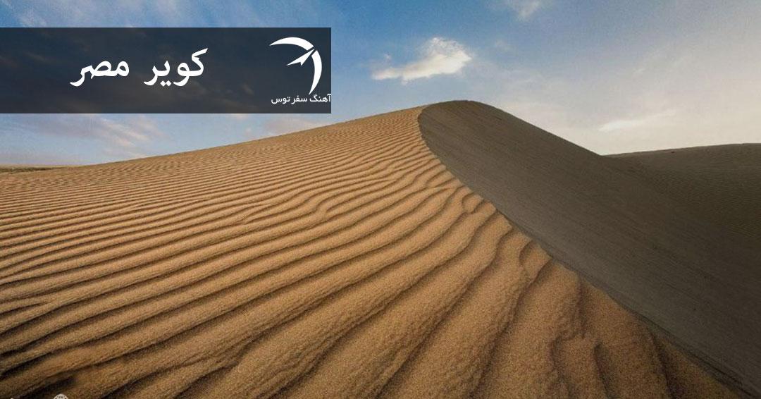 جاذبه های گردشگری کویر مصر