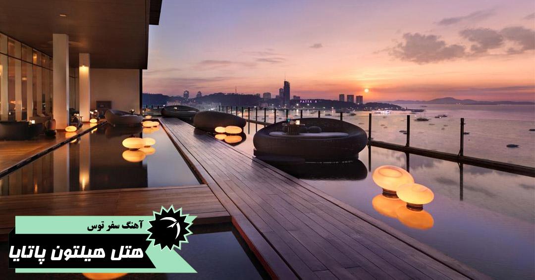 هتل 5 ستاره هیلتون تایلند