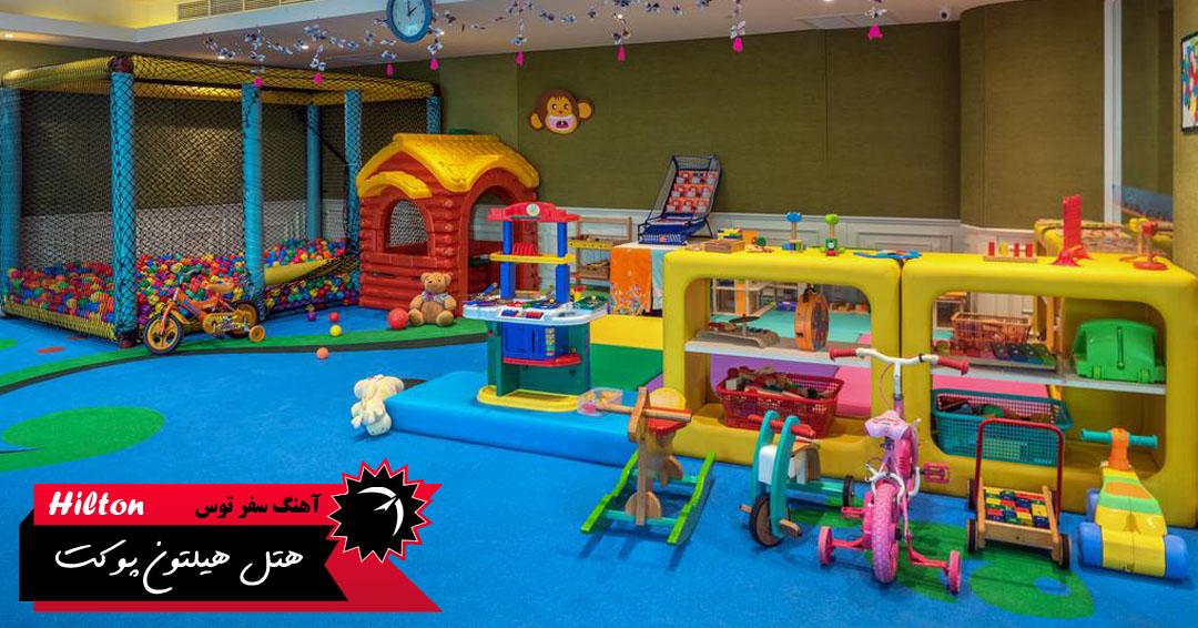 اتاق بازی کودکان در هتل هیلتون پوکت
