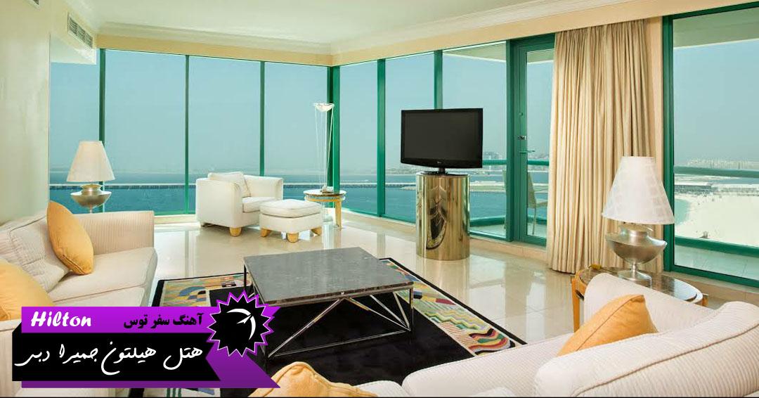 چشم انداز اتاق های هتل هیلتون جمیرا دبی