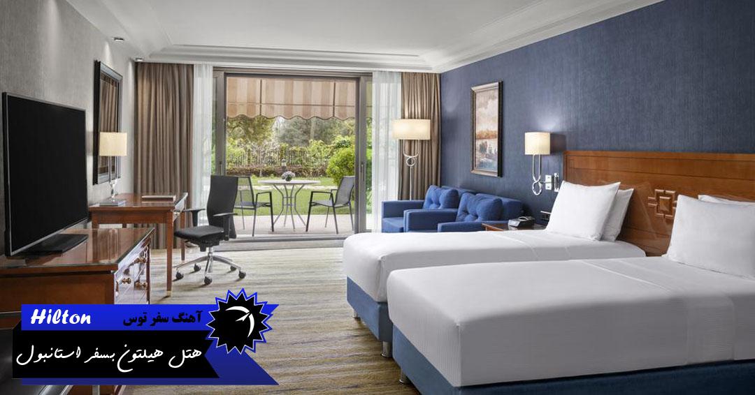 اتاق های هتل هیلتون بسفر استانبول