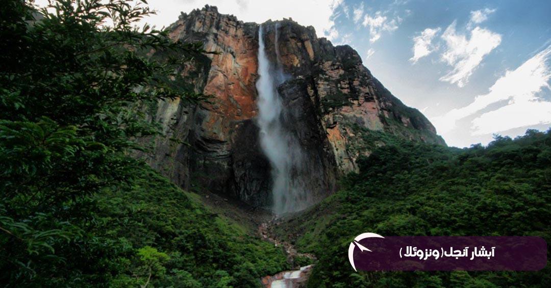 آبشار آنجل