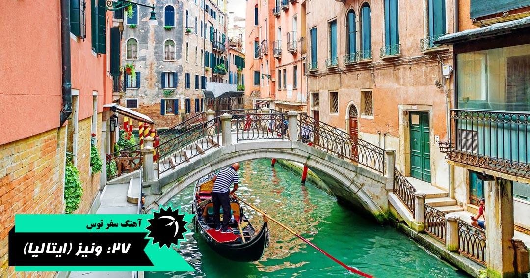 ایتالیا ونیز