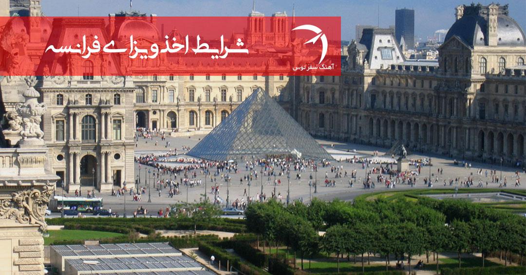 شرایط اخذ ویزای فرانسه