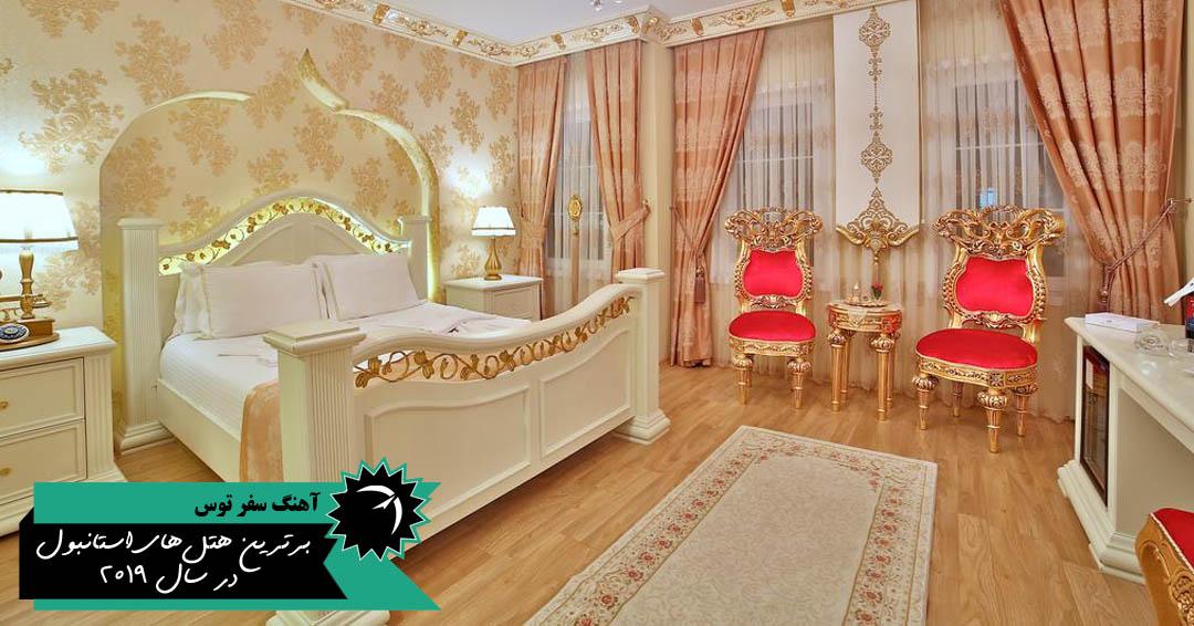 اتاق های هتل کاخ سفید استانبول