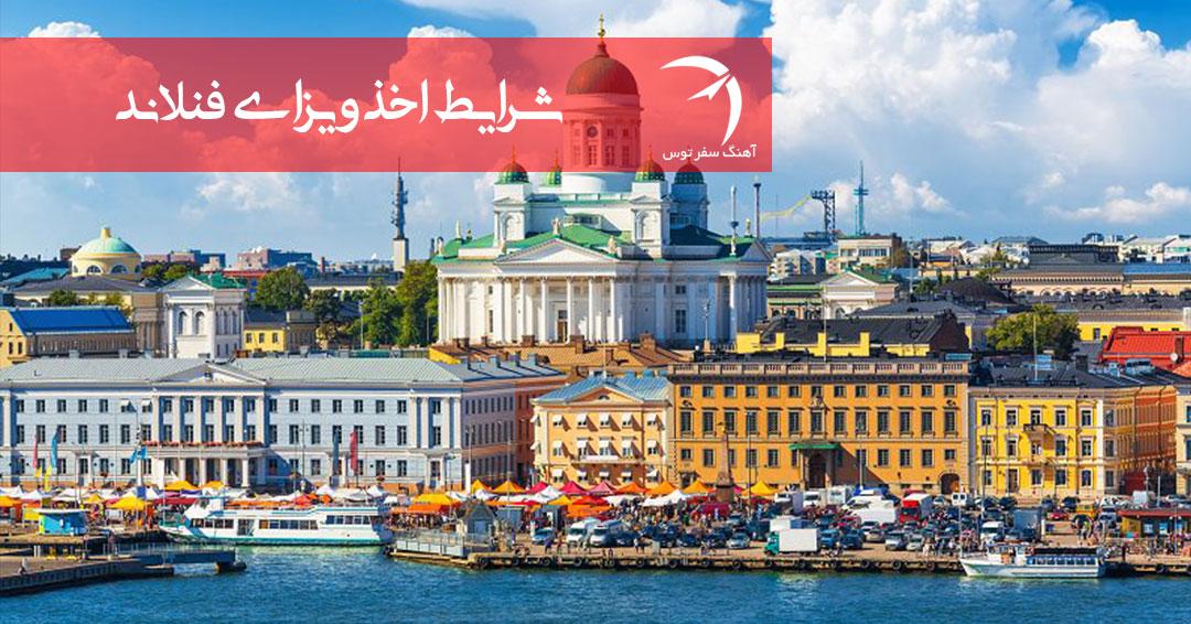شرایط اخذ ویزای فنلاند