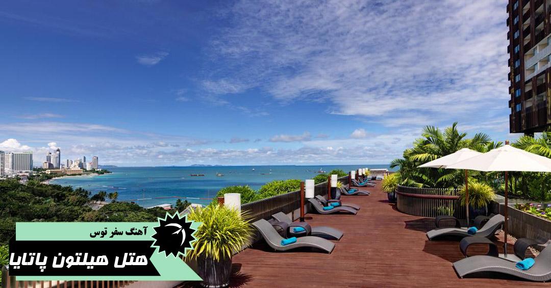 ساحل اختصاصی و استخر هتل هیلتون پاتایا