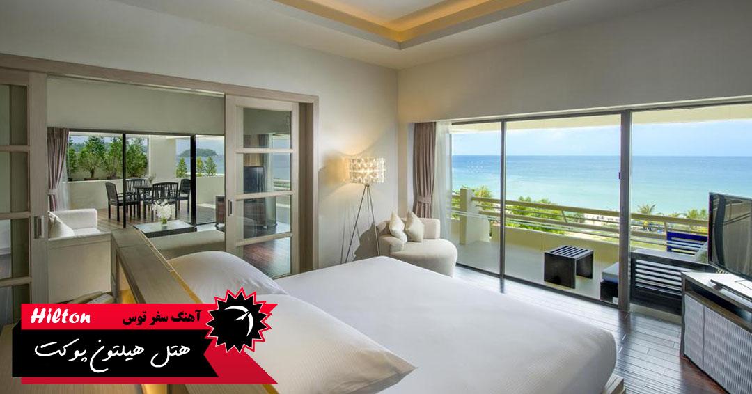 اتاق های هتل هیلتون پوکت تایلند