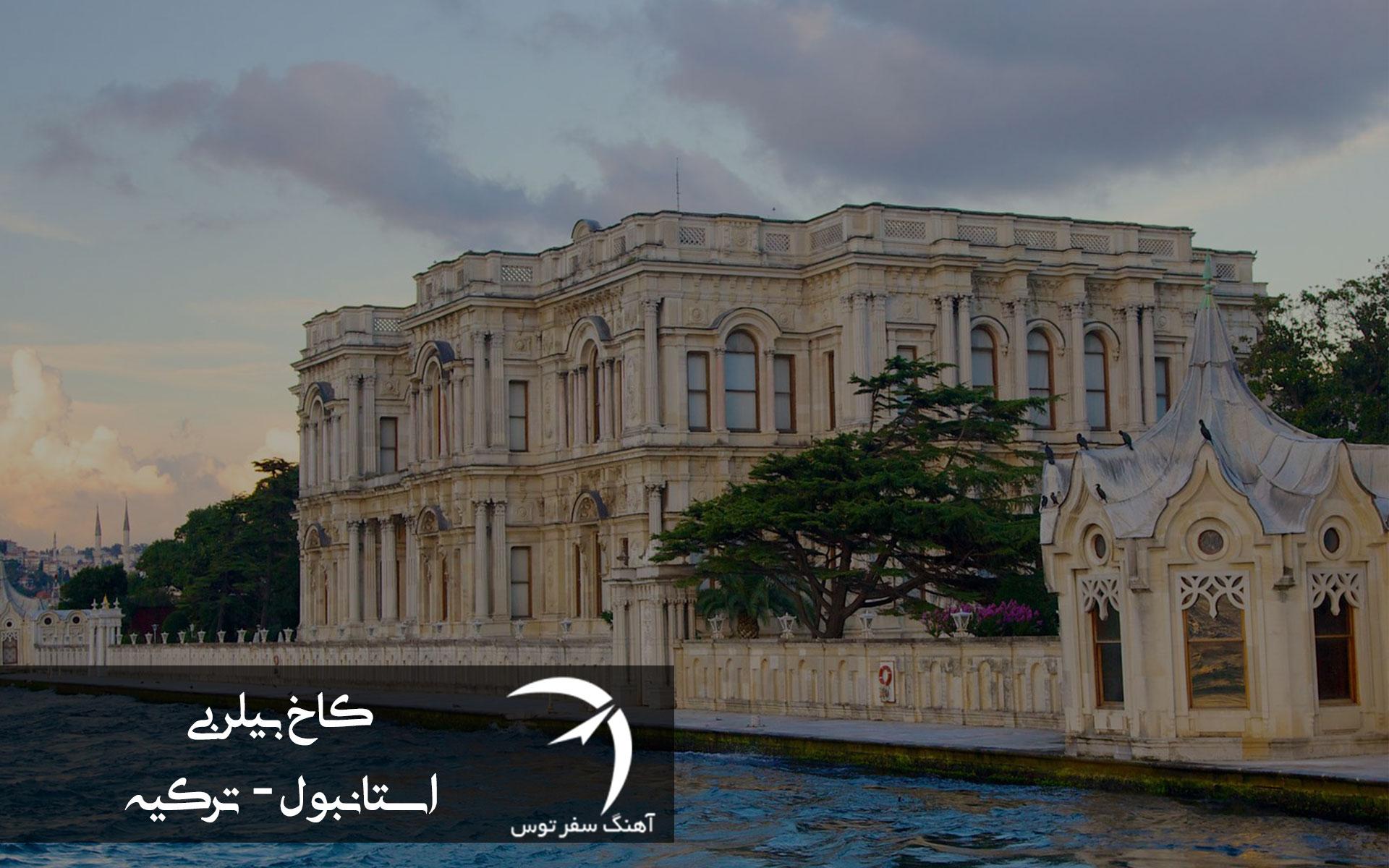 قصر بیلربی ( Beylerbeyi Palace )