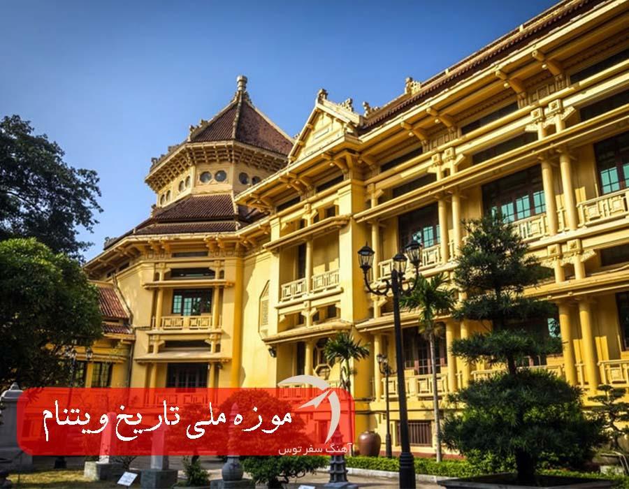 موزه تاریخ ملی ویتنام
