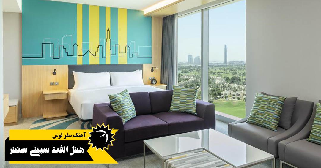 اتاقهای هتل 4 ستاره الفت سیتی سنتر