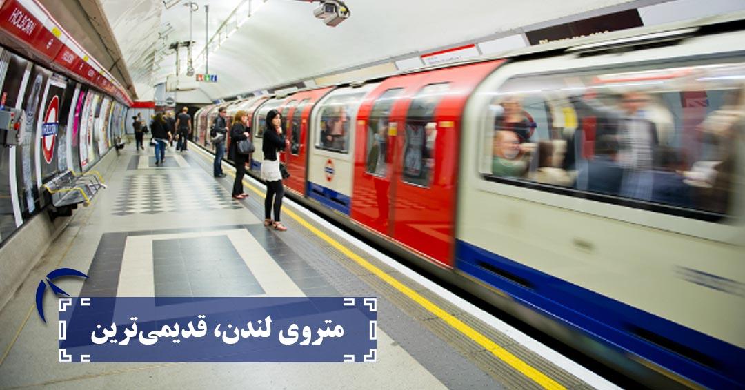 متروی لندن قدیمیترین متروی جهان
