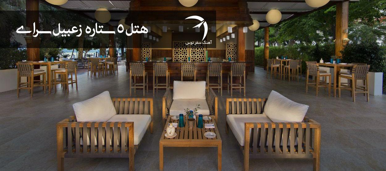 hotel Zabeel Saray