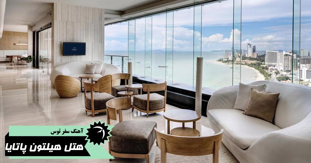 امکانات هتل هیلتون پاتایا تایلند