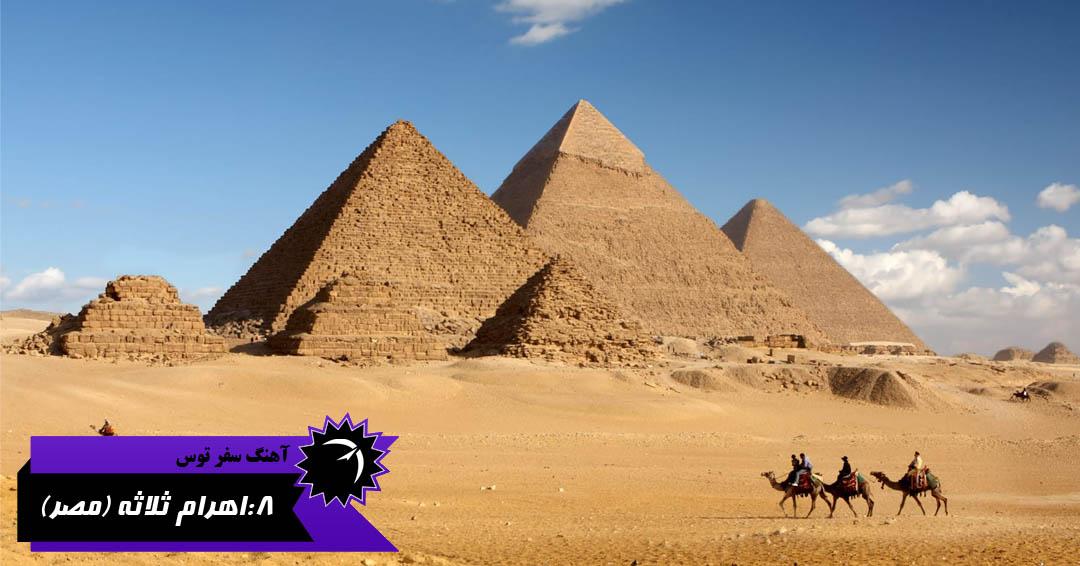 میراث جهانی یونسکو اهرام ثلاثه مصر