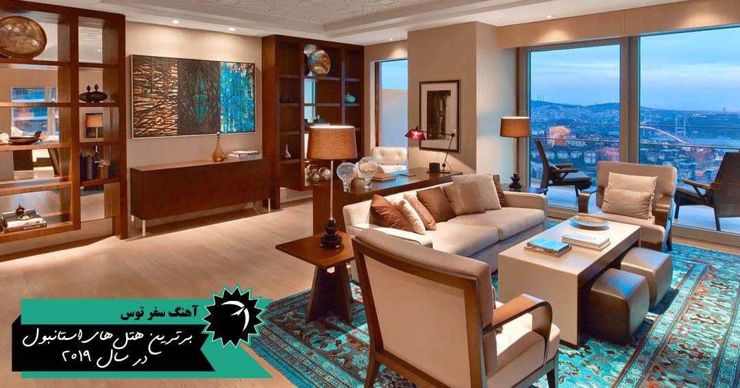 بهترین هتل لوکس استانبول در سال 2019