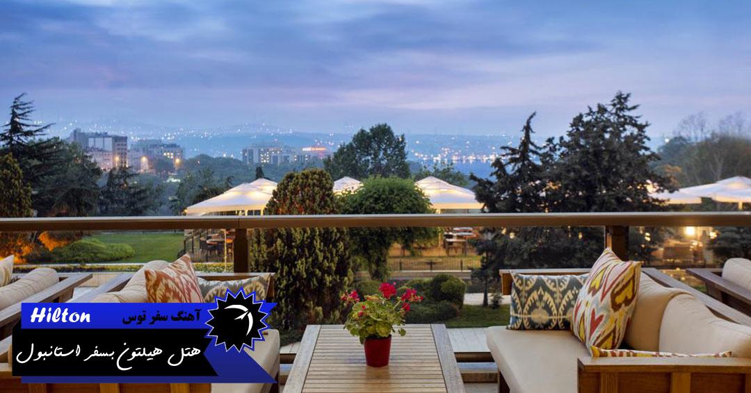 هتل 5 ستاره لوکس هیلتون بسفر استانبول