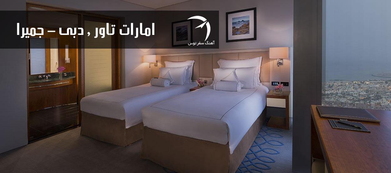 هتل 5 ستاره امارات تاور