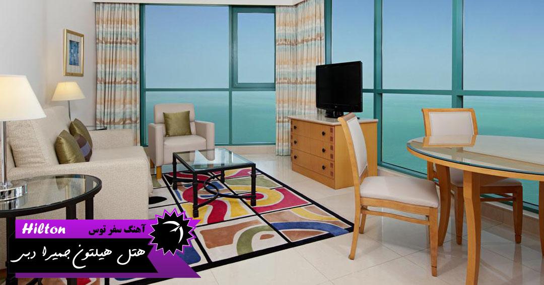 اتاق های هتل لوکس هیلتون دبی