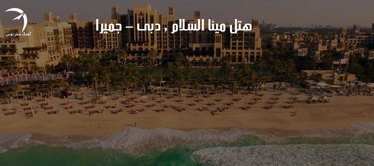 هتل مینا السلام