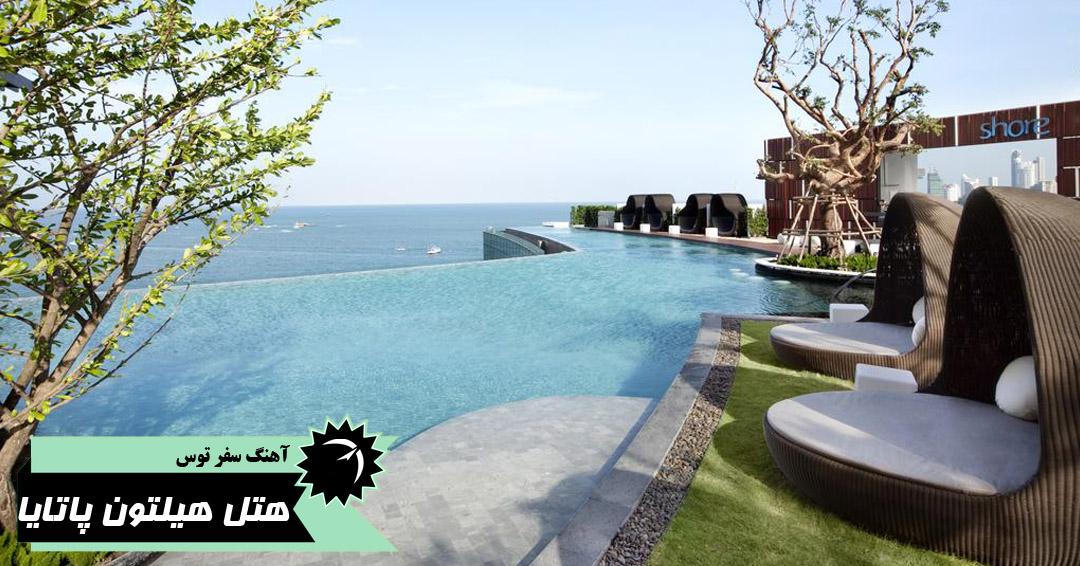 استخر و ساحل اختصاصی هتل هیلتون تایلند