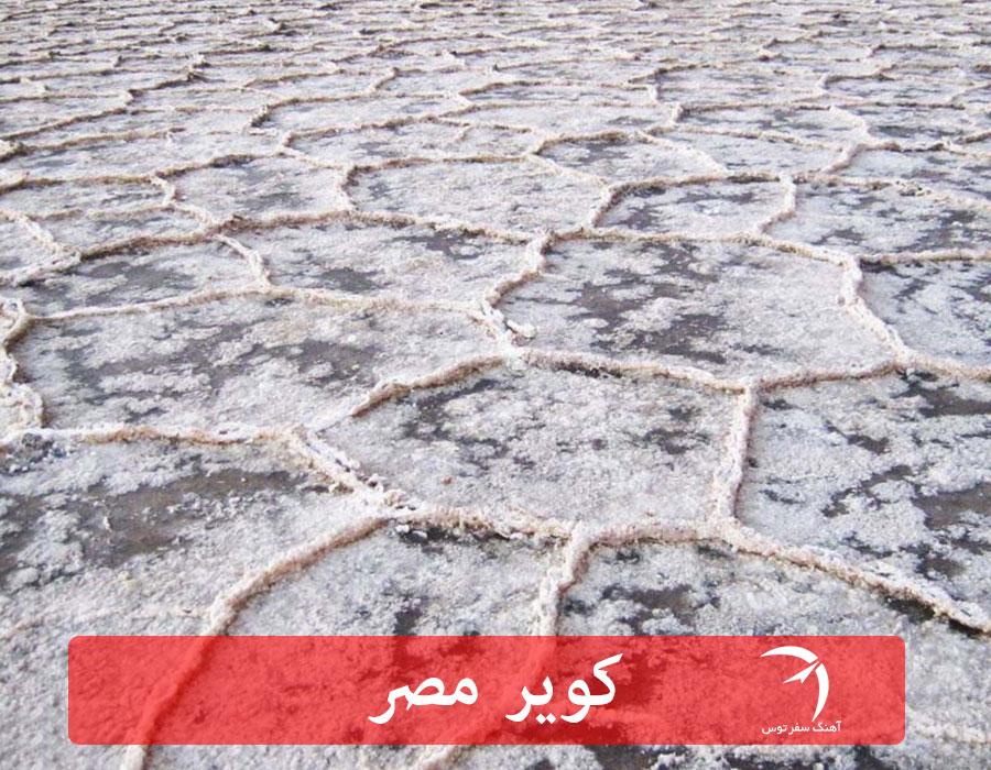 کویر طبقه کویر مصر