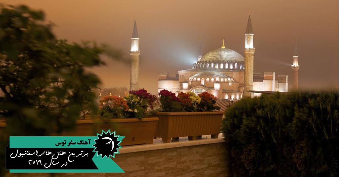 چشم انداز هتل کاخ سفید در استانبول