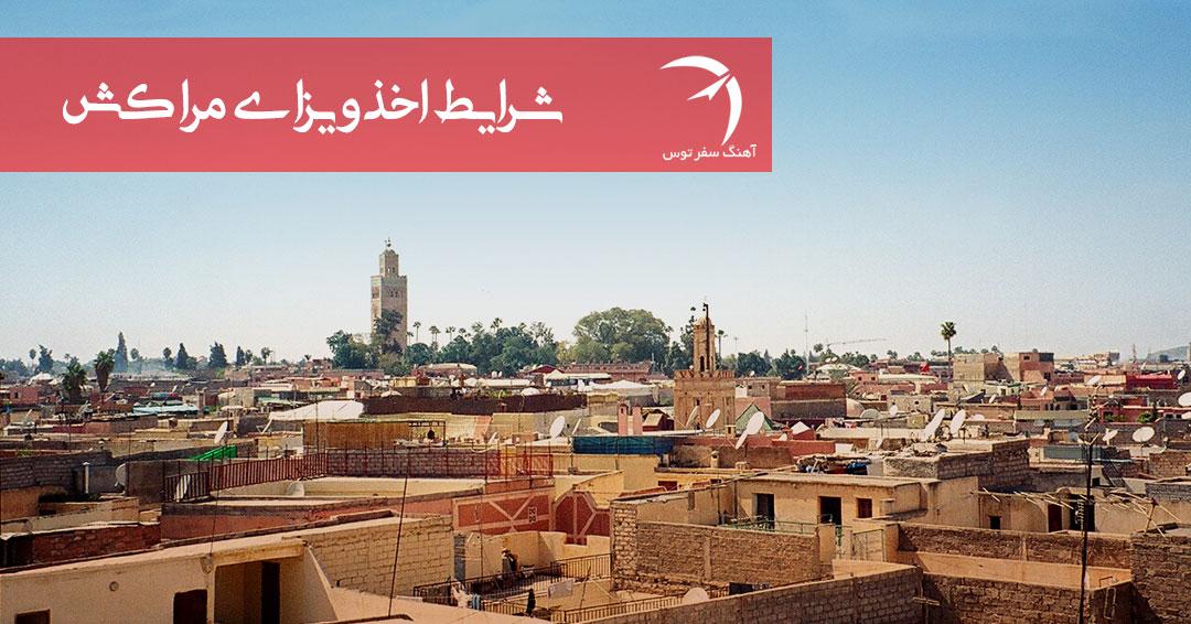 شرایط اخذ ویزای مراکش
