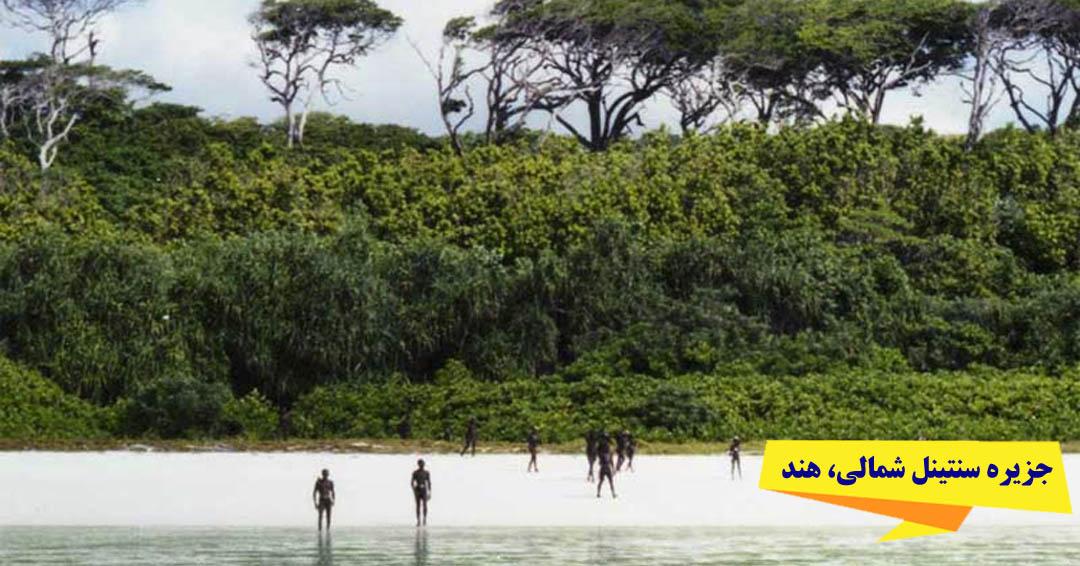 جزیره سنتینل شمالی هند