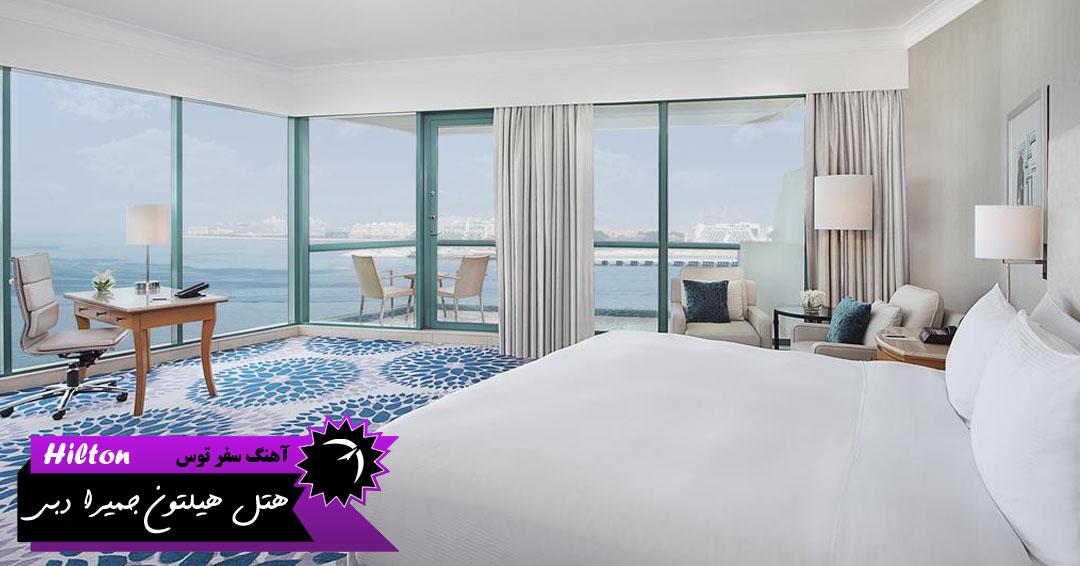 منظره اتاق های هتل هیلتون جمیرا دبی