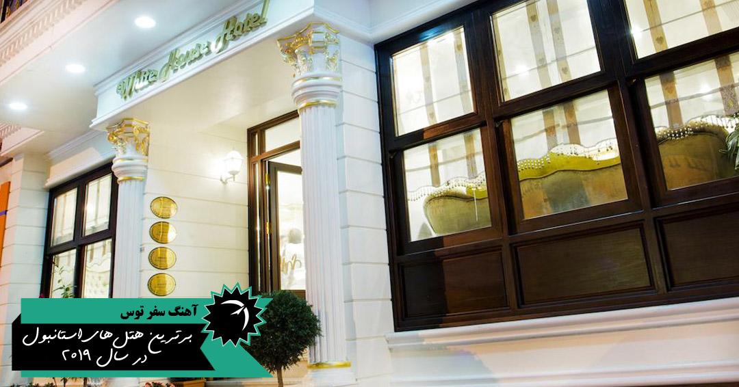 برترین هتل های ترکیه در سال 2019