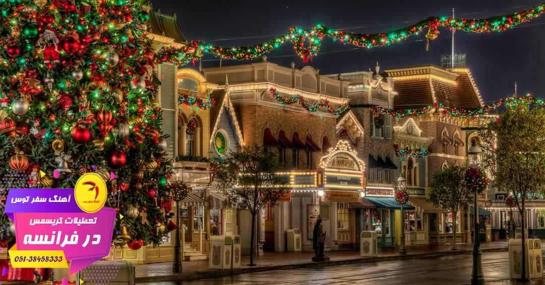 تور فرانسه ویژه تعطیلات کریسمس