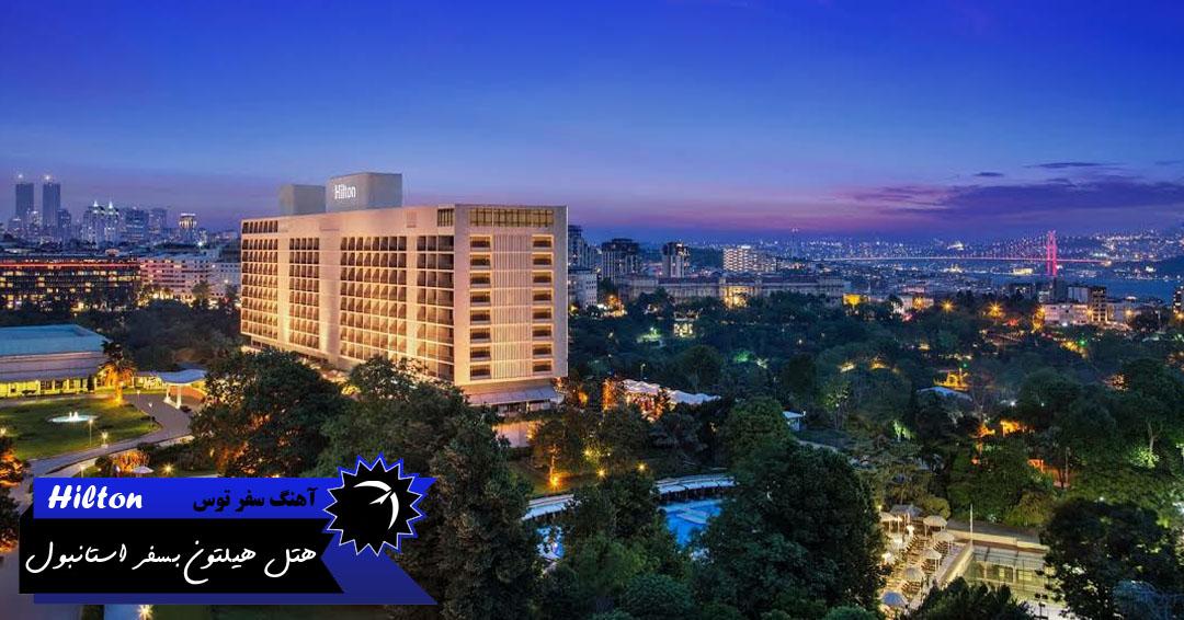 هتل هیلتون استانبول