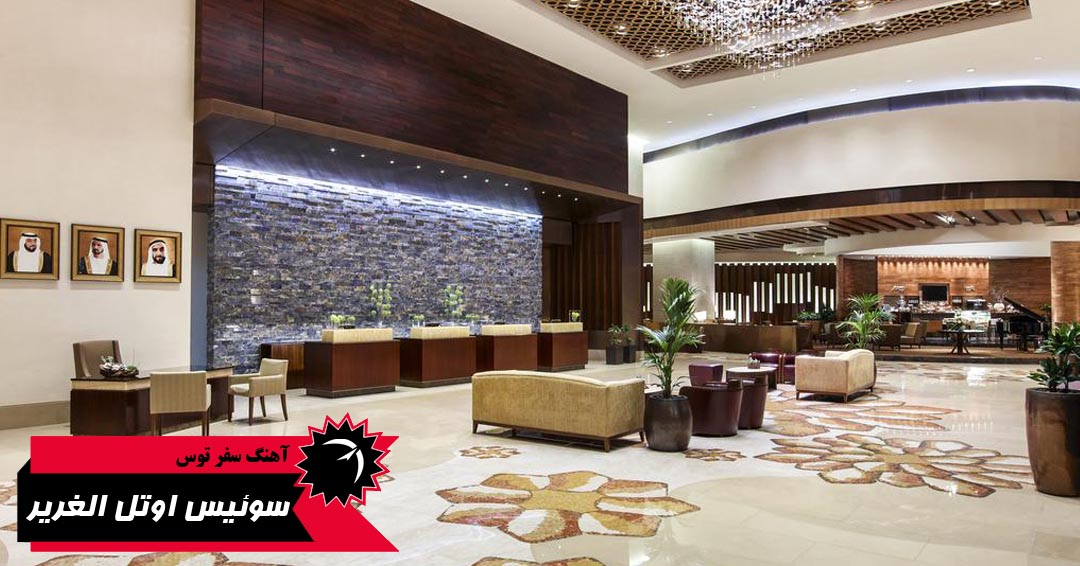 لابی هتل سوئیس اوتل الغریر