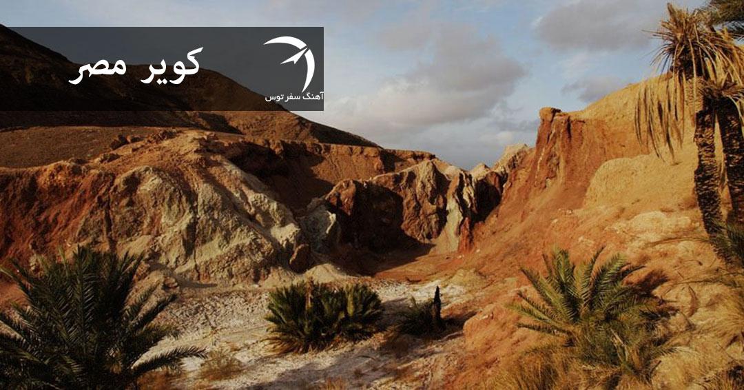 جاذبه های کویر مصر