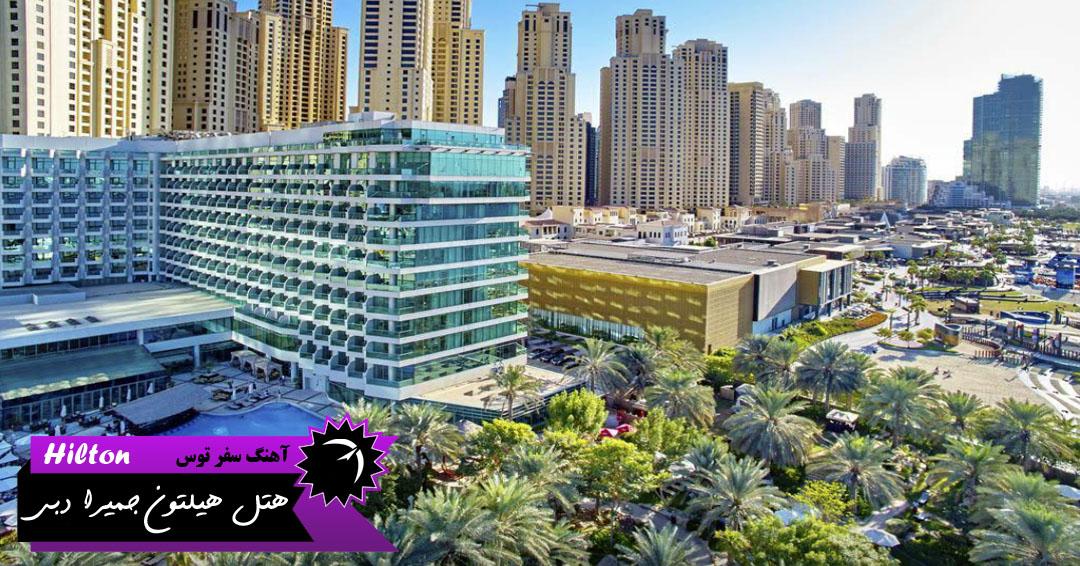 هتل 5 ستاره لوکس هیلتون دبی