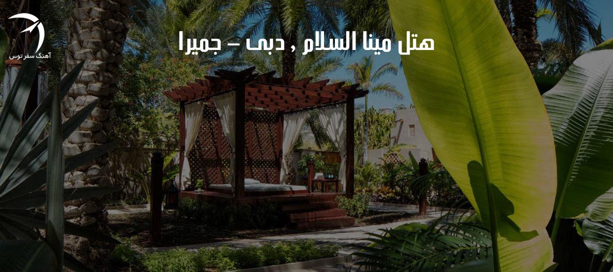 هتل السلام دبی