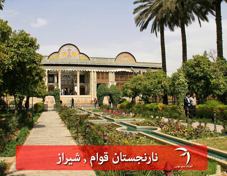 نارنجستان قوام شیراز