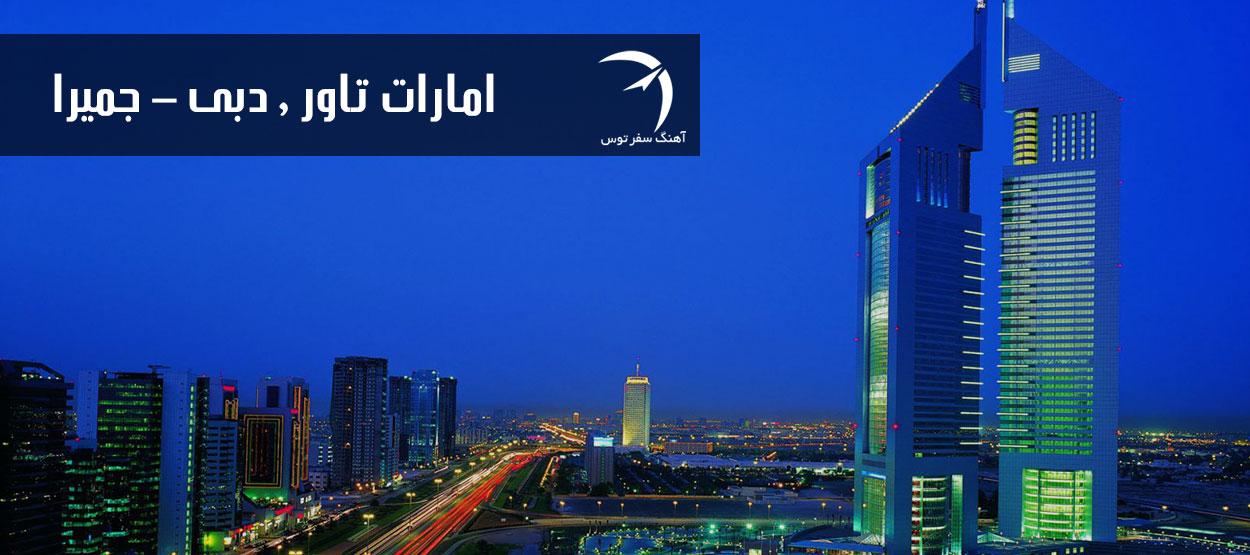 برج امارات