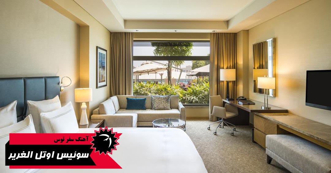 چشم انداز اتاق های هتل سوئیس اوتل دبی