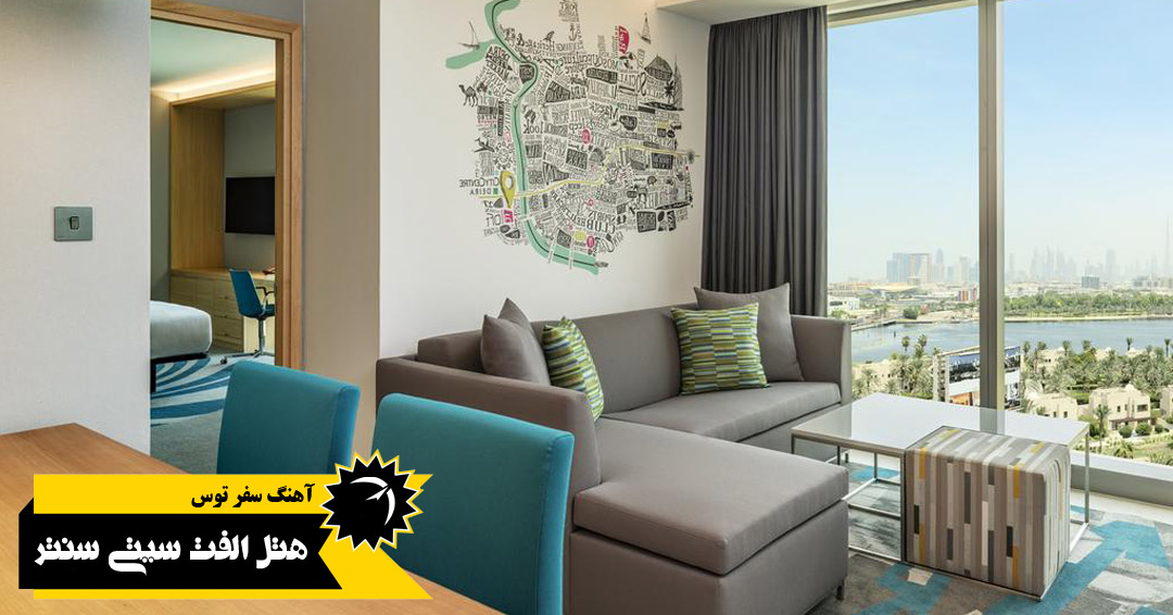 هتل 4 ستاره الفت دبی